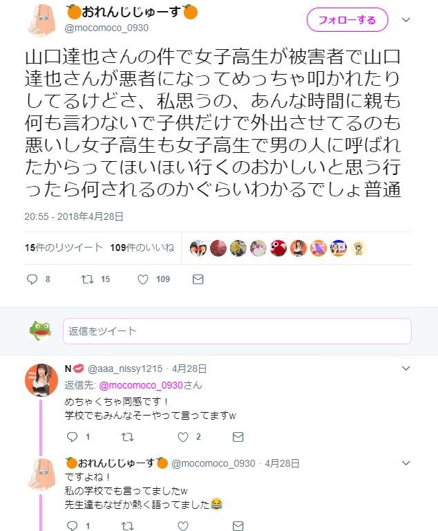 【芸能】TOKIOの山口達也の強制わいせつ事件の闇